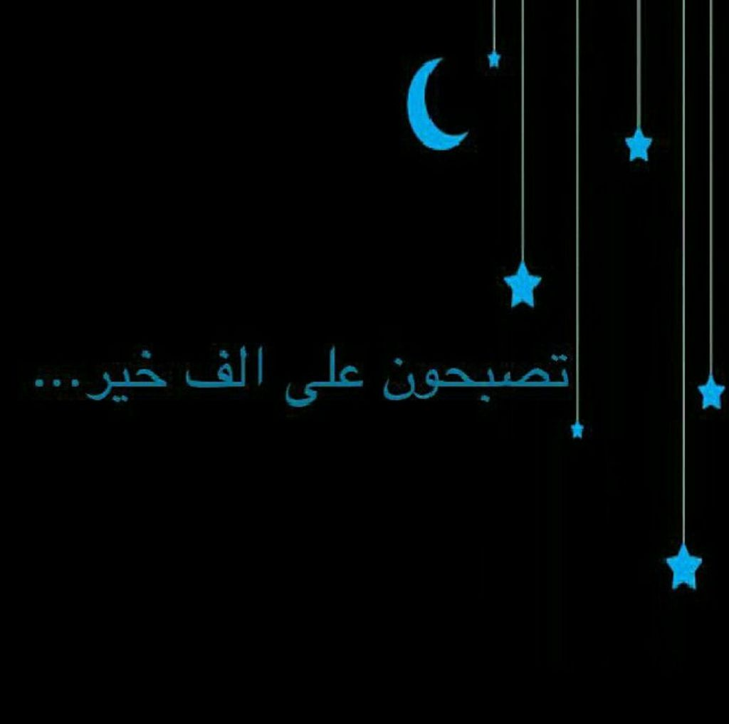 Арабские открытки спокойной ночи